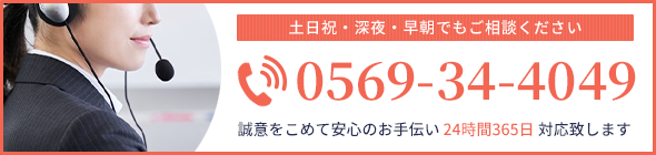 0569-34-4049