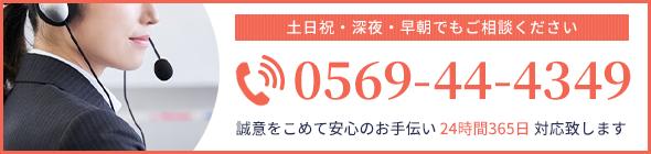 0569-44-4349