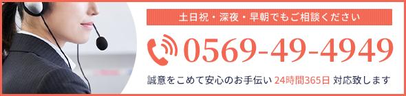 0569-49-4949
