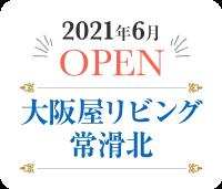 大阪屋リビング常滑北2021年6月Open