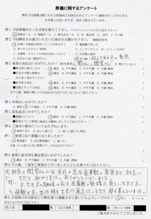 suzumura070